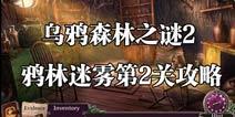 乌鸦森林之谜2:鸦林迷雾第二关图文攻略