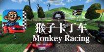 越野挑战 动物也疯狂 《猴子卡丁车》评测