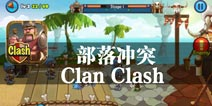 �榱瞬柯涞�s耀 �鸲钒捎率俊�Clan Clash》�u�y
