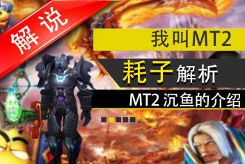 我叫MT2沉鱼解析