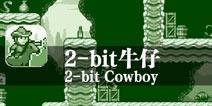 像素牛仔的异世界冒险 《2-bit 牛仔》评测
