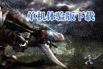 《世界2》单机版上架 网络版12月开测
