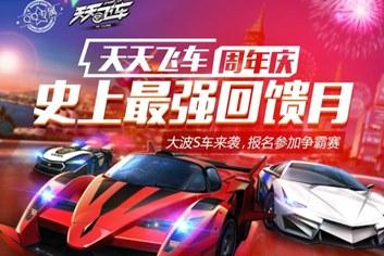 天天飞车周年庆12月狂欢节怎么做任务