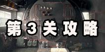 皇室逃脱第3关攻略 灼热的机器库