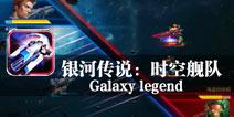 星际探险大时代 《银河传说:时空战舰》评测