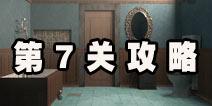 皇室逃脱第7关攻略 沉淀在浴缸内的钥匙