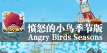 四年相伴 经典主题大集合 《愤怒的小鸟季节版》评测