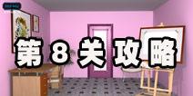 逃出生天lets escape第8关攻略 七彩的画室