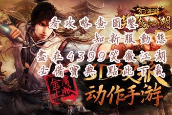 4399笑傲江湖3D手游必备宝典上线 快拿手机下载吧