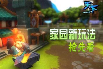 天下HD荣获年度最期待手游 曝出家园新玩法
