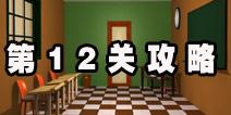 逃出生天lets escape第12关攻略 七点十五分