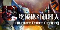 铁甲钢拳激战世界 《终极格斗机器人》评测
