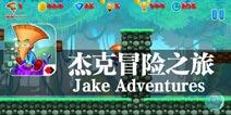 孤独的冒险者 《杰克冒险之旅》评测