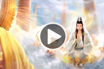 【视频】西游神魔决酷炫世界观视频