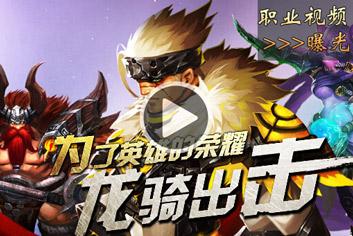 龙骑战歌职业介绍视频
