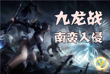 九龙战南蛮入侵怎么玩 挑战boss练神功