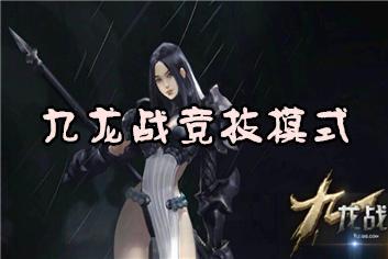 九龙战竞技模式怎么玩 四大竞技模式介绍
