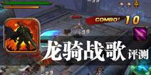 恶魔苏醒 龙战骑士的战斗来临 《龙骑战歌》评测