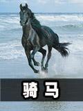 生存战争怎么骑马 骑马详细教程