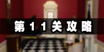 密室逃脱公寓逃生4第11关攻略 眼镜才能看到真实世界