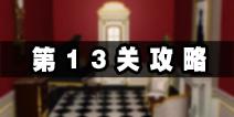 密室逃脱公寓逃生4第13关攻略 好好利用X砖