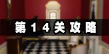 密室逃脱公寓逃生4第14关攻略 关键点在于数字