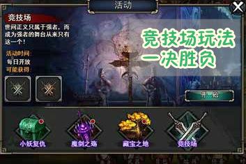 轩辕剑格斗版竞技场攻略 竞技场介绍