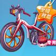 天天酷跑超级单车技能属性 超能少年专属新坐骑