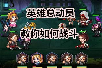 英雄总动员战斗流程详解 英雄战斗画面攻略