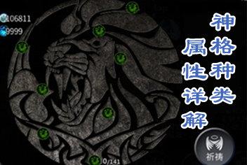 世界2风暴帝国英雄神格哪种好 神格种类大全