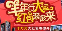 【新年活动】奔跑吧兄弟跑男来了新年祝福 送十万红包