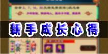 忍者之王3d新手怎么快速升级 火影世界3d新手图文攻略