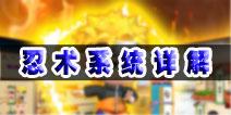 忍者之王3d忍术系统介绍 火影世界3d忍术图文攻略