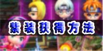 忍者之王3d紫色装备大全 火影世界3d紫色装备怎么得
