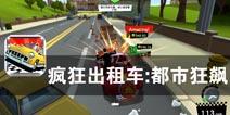 穿梭在城市的暴力车手 《疯狂出租车:都市狂飙》评测