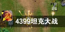 机械战甲 冲锋陷阵的军团 《坦克前线:帝国OL》评测