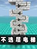 生存战争普通不选层电梯怎么做 电梯制作图文攻略教程