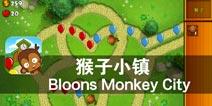 猴子们的进化之路 《猴子小镇》评测