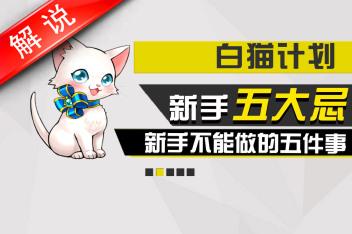 白猫计划游戏攻略视频