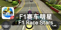 F1大挑战 速度制胜 《F1赛车明星》评测