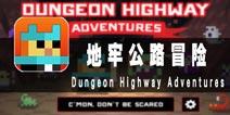 像素世界里的奔跑  《地牢公路冒险》评测