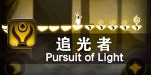 梦幻秘境 向着光明的方向前进 《追光者》评测