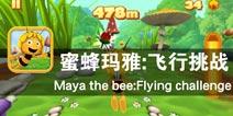 我是勤劳的小蜜蜂 《蜜蜂玛雅:飞行挑战》评测