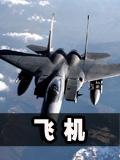 生存战争飞机制作教程