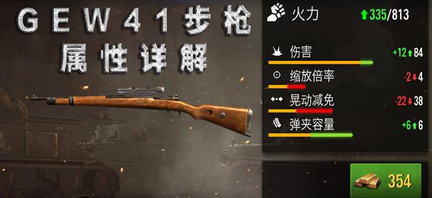 火线指令战柏林GEW41步枪属性详解