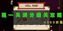 豆腐忍者2第一关限制步骤内满分通关攻略