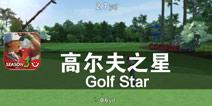 决战之时 属于土豪的体育比赛《高尔夫之星》评测