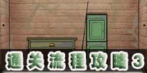 Cube Escape图文攻略3 方块房间逃脱湖边小屋攻略3