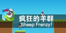 悬崖阻拦不了山羊的跳跃激情 《疯狂的羊群》评测