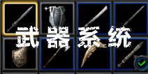 无尽之剑命运装备系统介绍 有了金刚钻才揽瓷器活